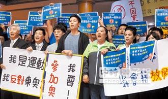 不分藍綠 無色覺醒 我們追求過好日子-會籍危機解除 備戰東京奧運