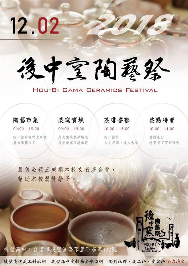 邁入第8年的「後中窯陶藝祭」即將於12月2日登場。(後壁高中提供)