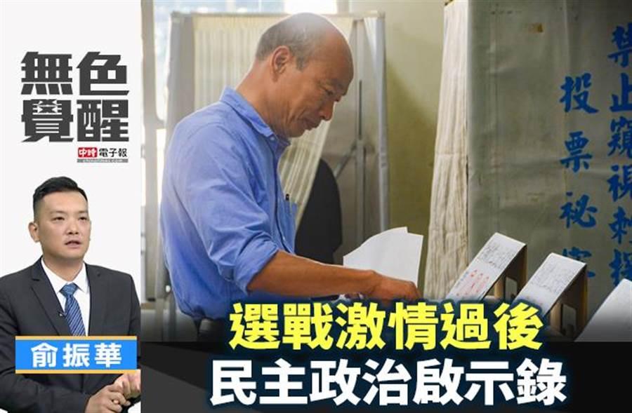 無色覺醒》俞振華:選戰激情過後 民主政治啟示錄
