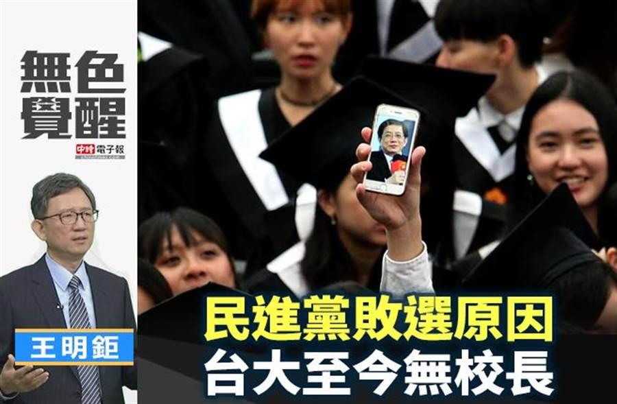 無色覺醒》王明鉅:民進黨敗選原因 台大至今無校長