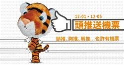 快鎖定台灣虎航官方粉絲專頁,「頭推」機票免費