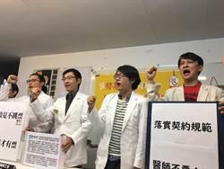 僅住院醫師納《勞基法》工會抨擊蔡總統政見跳票