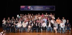 雲林文化藝術獎2大師獲貢獻獎 百名藝術家同慶