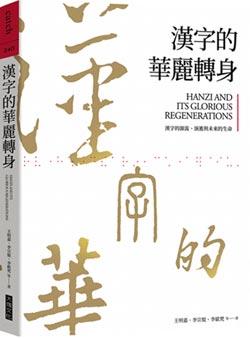 百花齊放-面對時代浪潮 親近漢字之美