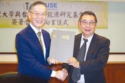 台灣永續能源研究基金會 攜大葉大學簽永續發展合作意向書