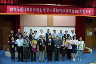 景文科大董事長劉顯達 獲頒中華植保學會終身貢獻奬