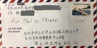 一封飄洋過海的感謝信  日客大讚台灣警察揪甘心