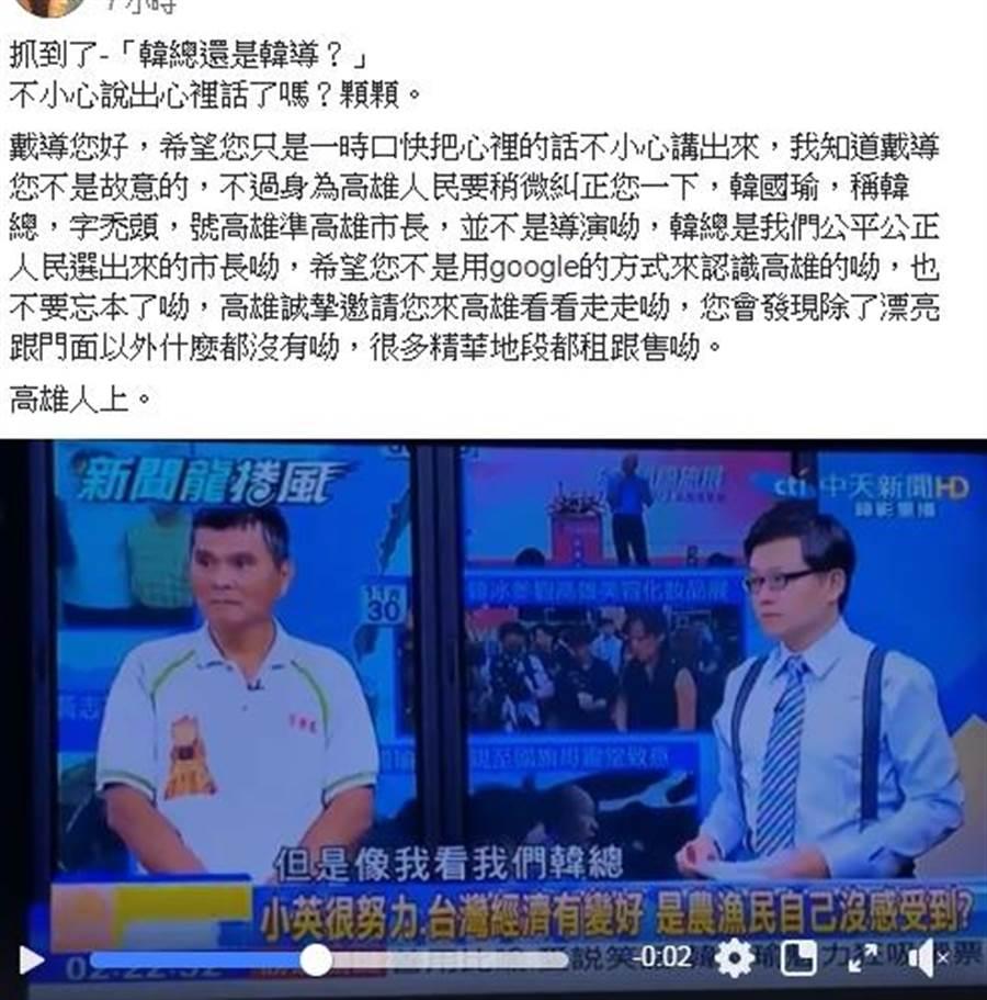 戴瑋姍上節目脫口而出「韓導」,又稱農漁民是「下層」人員。臉書因此被蓋樓。(韓國瑜後援會)