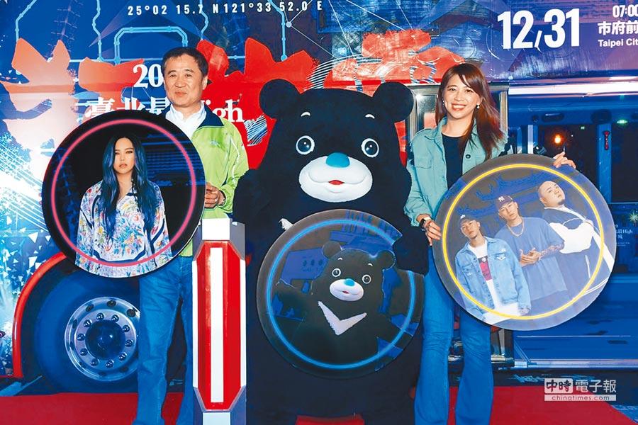 台北市副市長陳景峻(左起)、熊讚、與觀光傳播局長陳思宇一起公布跨年壓軸卡司。