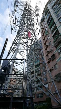 等待逾10年!中和高壓電塔開拆