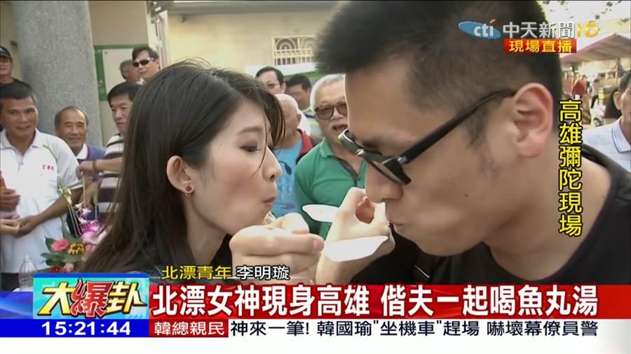 《精彩大爆卦》偕夫一起吃「交杯魚丸」 北漂女神李明璇驚:從不知彌陀可以有這麼多人!