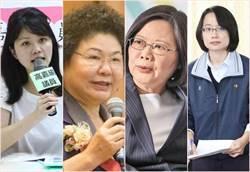 影》學者:4個女人左右民進黨的未來