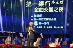 第一銀行「金曲交響之夜」公益音樂會 視障鋼琴家、本土歌手齊聲獻愛