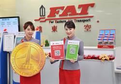 ALLN帶妳出國趣 遠航12月起受理國際線機票兌換
