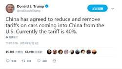 啟動融冰機制 川普發推指北京同意調降美汽車關稅