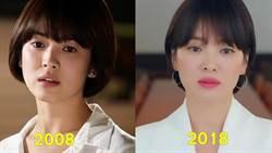 她到底吃了什麼?女神宋慧喬「2008 vs 2018」竟然變這樣…..