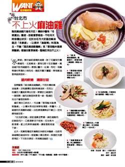 《旺仔爆好料》台北市 不上火麻油雞