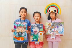 兒童聯想畫 420位小畫家脫穎而出