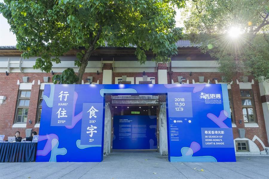 香港週2018 @台北暨《「行住食字」尋覓香港光影》展覽開幕式/布爾喬亞公關提供