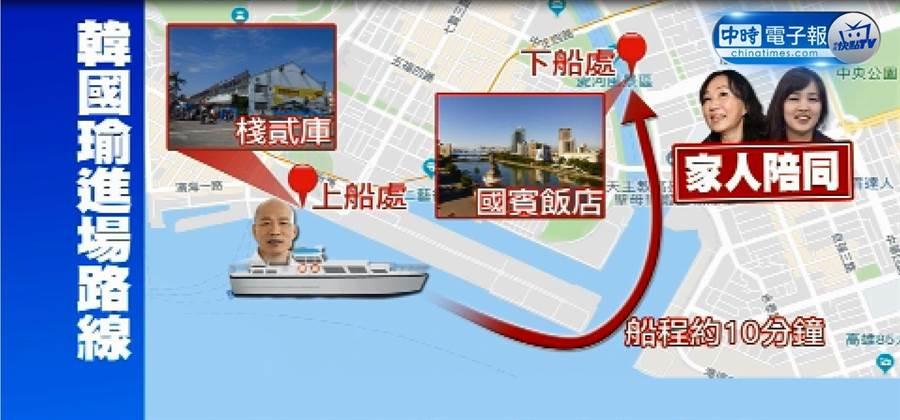 就職典禮當天,韓國瑜預計搭「愛之船」前往現場。(圖/取自中天新聞CH52)