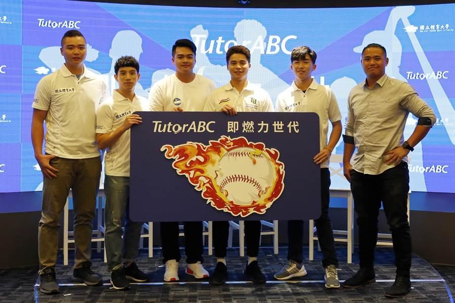 TutorABC昨(3日)舉辦「即燃力,就是即戰力」MLB旅美球員分享記者會,攜旅外選手鄧愷威(左起)、李晟綱、宋文華、林凱威、劉家誠、胡智為共同分享學習成果。(TutorABC提供)