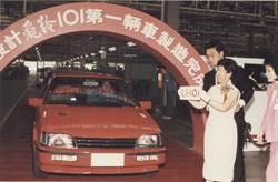 嚴凱泰第一輛汽車-飛羚101