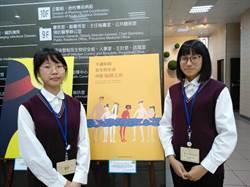 疾管署愛滋防疫海報競賽   斗六高級家商榮獲第一名