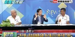民進黨現有50席區域立委 綠媒老董爆:2020席次輸到脫褲