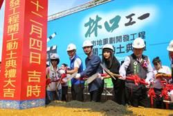 林口工一市地重劃動土 打造新北新興產業科技中心