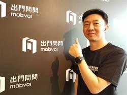 中國AI獨角獸「出門問問」落地台灣  推3款AI產品搶市