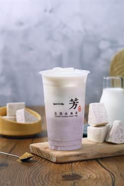 一芳水果茶推冬季新品「大甲芋頭鮮奶」搶市
