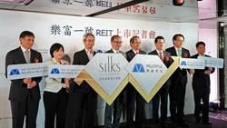 《基金》晶華負責物業管理,樂富一號REITs明掛牌