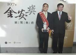 新安東京海上產險獲「金安獎-特殊貢獻獎」