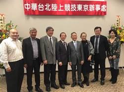 中華田協在日本東京成立辦公室 提前備戰2020奧運