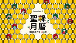 honestbee端50萬推「聖蜂」 邀吃貨來跟蜂!