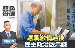 俞振華:選戰激情過後 民主政治啟示錄