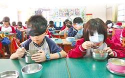 國際身障日 合興國小學童盲眼吃飯初體驗