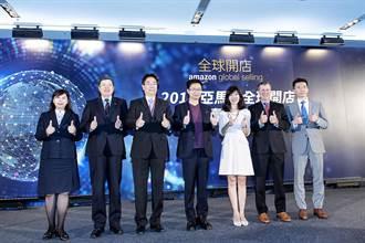 亞馬遜全球開店計畫再向台灣企業招手
