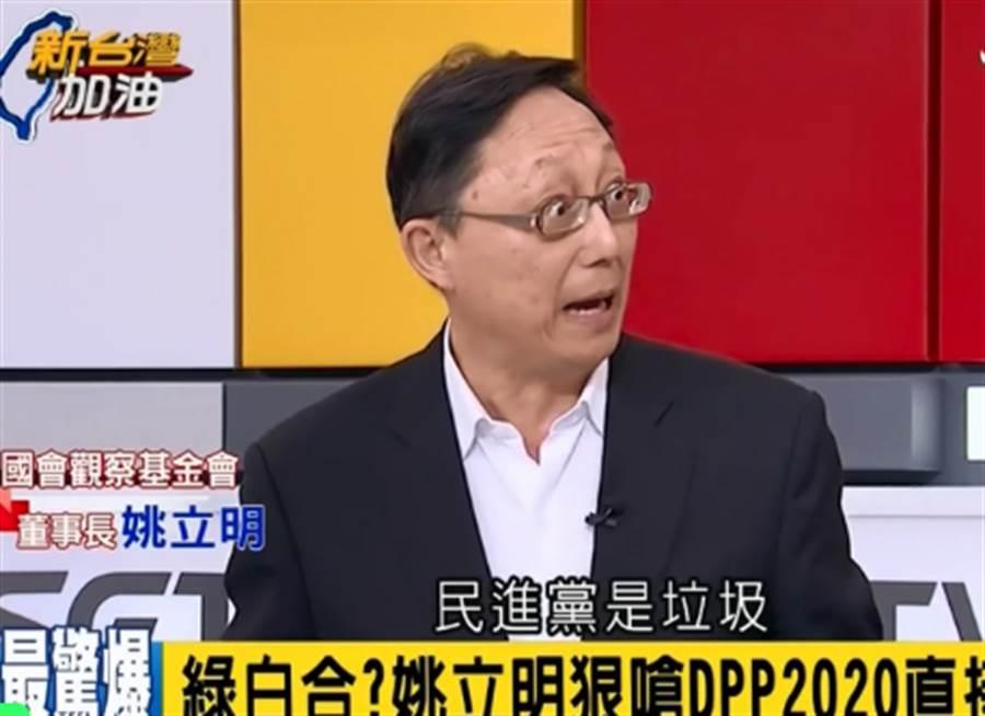 姚立明轟民進黨是垃圾。(圖片取自Youtube)