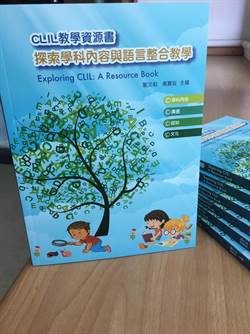 全球第一本CLIL教學資源書 南市府與成大攜手為雙語教學培力