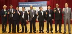 9大學連署組成社會責任USR合作聯盟
