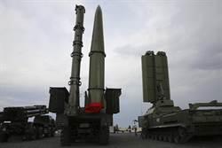 蓬佩奧表示 美國將在60天內退出中程核飛彈條約