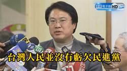 林右昌:民進黨對台灣民主貢獻不需要經常掛在嘴上