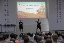 六甲國中學子走進監獄 唱歌、朗誦新詩暖化獄友