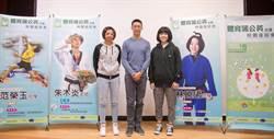 體壇》朱木炎蒲公英座談會 分享過來人經驗