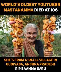 西瓜雞「手路菜」吸千萬點擊 印度107歲人瑞網紅嬤過世