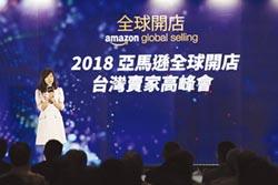 在台召開首屆全球開店賣家高峰會 亞馬遜招募台灣賣家 進軍歐澳