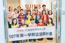 JINS贊助花蓮學童獎學金