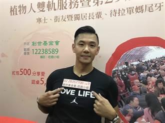 瓊斯盃》影運雙棲名人陳建州出任中華藍領隊