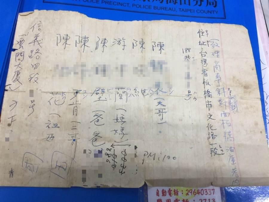大田先生僅剩老友陳先生30多年前留下的地址。(王揚傑翻攝)